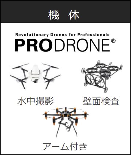 161219_prodrone